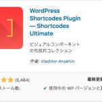動くボタンが作れる|Shortcodes Ultimateワードプレスプラグイン
